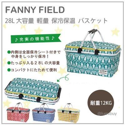 【空運】日本直送 FANNY FIELD 保溫 保冷 大容量 食物 飲料 野餐 折疊 好收納 野餐籃 提籃 28L