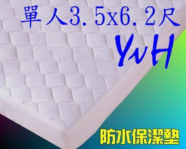 DR==YvH==MsQ 防水保潔墊 3.5x6.2尺單人床包式 防潑水處理 不怕尿床!臺灣製造