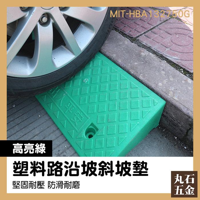 【丸石五金】無障礙坡 MIT-HBA132750G 登高坡道板 綠色 無障礙設施斜坡板 保護墊 超輕量