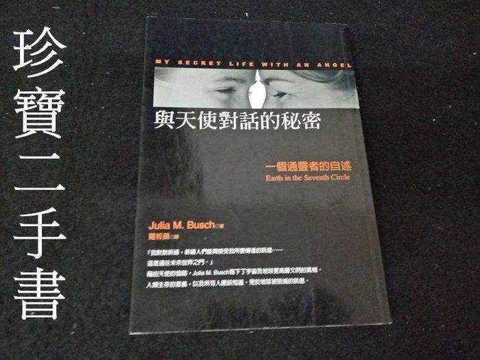 【珍寶二手書FA130】與天使對話的秘密 一個通靈者的自述 ISBN:9789867783226 羅若蘋