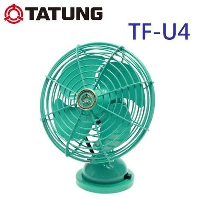 【高雄104家電館】少量現貨 / 搶手電扇元祖~TATUNG大同 USB古董小電扇【TF-U4(綠)】