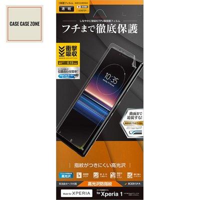 原廠日本Rusta Banana 製Sony Xperia 1 高清玻璃面Mon貼!