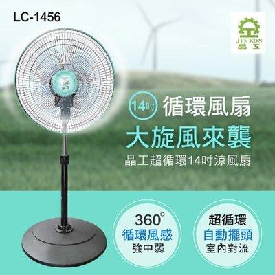 ※便利購※附發票 晶工 14吋 循環扇 桌立扇 360度轉 八方吹 電風扇 電扇 LC-1456