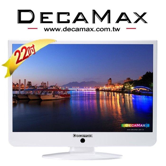 DecaMax 22吋HDMI雪白液晶電視(YT2220W) 支援1080P/台灣組裝製造