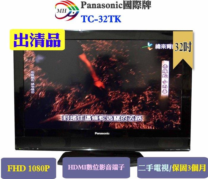 (已售出)Panasonic國際牌32吋TC-32TK液晶電視二手液晶電視.中古液晶電視.液晶電視.液晶電視維修.偏光膜