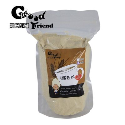 【穀粉小舖 Good Friend Shop】新鮮自製天然健康 五穀粉 綜合纖穀粉 營養好喝,大人小孩最佳營養早餐 袋裝
