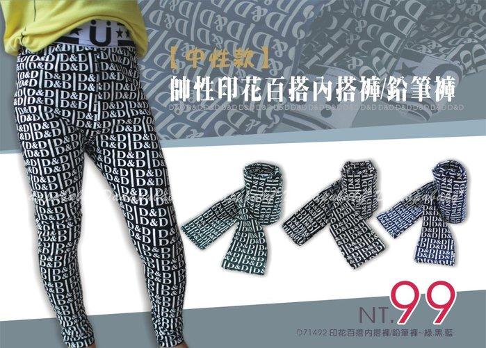 【達搭ㄅㄨˊ寶貝屋】D71492字母鉛筆褲 九分內搭褲 安全褲 內搭褲 百搭褲 彈性 貼身褲