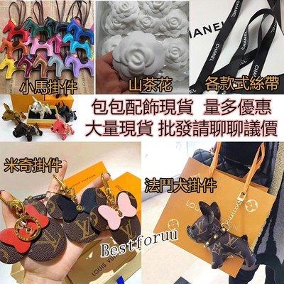包包掛件配飾 紙袋改造材料包 LV紙袋改造配件 Dior紙袋 香奈兒SH雜貨RU653