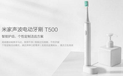 米家聲波電動牙刷T500