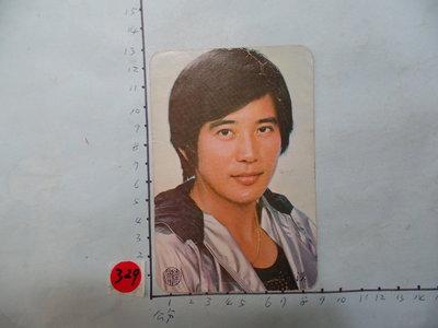 秦漢,老明星卡-5