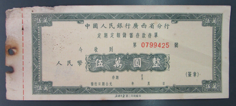 dp3283,中國人民銀行廣西分行,定期定額儲蓄存款存單 5萬元。