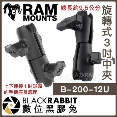 數位黑膠兔【 RAP-B-200-12U 旋轉式 3吋 中夾 】 Ram Mounts 機車 摩托車 手機架 360度