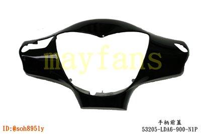 《光陽原廠》手柄前蓋 龍頭蓋 碟煞 53205-LDA6-900-N1P 黑 GP125 V-LINK SJ25KA