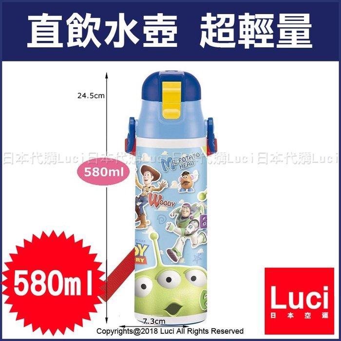 日本 玩具總動員 三眼怪 巴斯光年 保溫瓶 兒童水壺 580ml 彈蓋式 直飲 水壺 LUCI日本代購