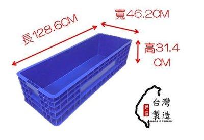 XL款超長型工具箱 養殖箱 撈魚箱 烏龜箱 螃蟹箱 展示箱 燈管箱 塑膠箱 資源回收箱 環保A1243P005