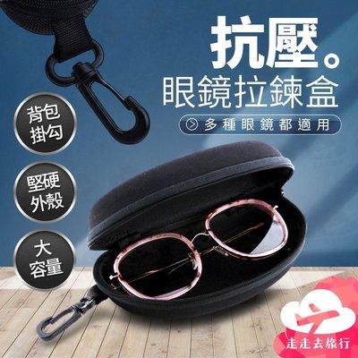 走走去旅行99750【BJ125】抗壓眼鏡拉鍊盒 眼鏡便攜盒 眼鏡收納盒 帶掛勾眼鏡盒 眼鏡收納包 旅遊出差