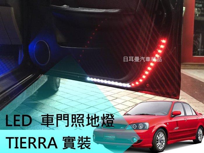 【日耳曼汽車精品】LED 軟燈條 車門照地燈 TIERRA 實裝 四門照地燈