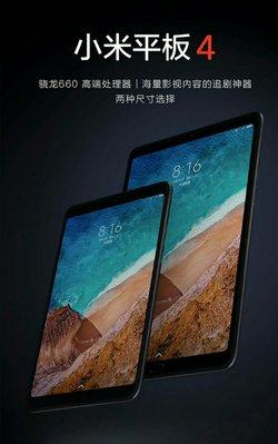 全新 高登捌伍 小米平板4plus 10.1寸 八核 4+128GB 香港4G 8620ma Type-c 香港google play 繁中 一年保養 門市交收