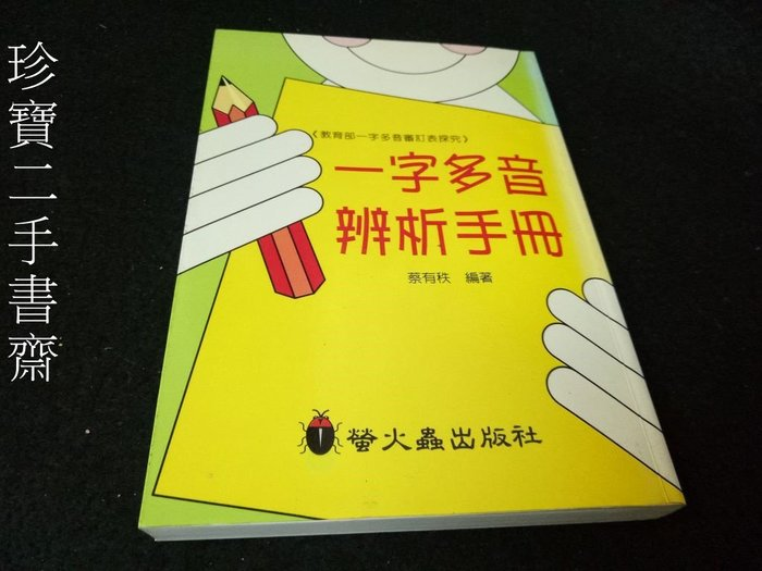 【珍寶二手書齋FA197】《一字多音辨析手冊》ISBN:9578216106│蔡有秩│螢火蟲 有筆畫記