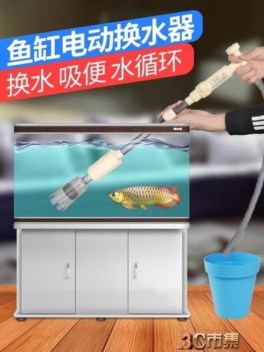 金利佳魚缸換水器電動洗沙吸便一體機全自動水族箱清潔吸污抽