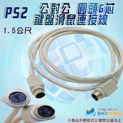 含稅開發票】1.5M1.5米 PS2公對公圓頭 鍵盤滑鼠連接線 6芯圓頭加長線 鍵盤 滑鼠 延長線 連接線 KVM連接線 台南市