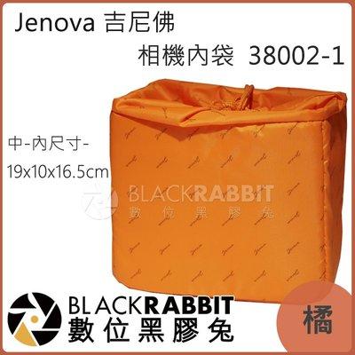 數位黑膠兔【 Jenova 吉尼佛 相機內袋 38002-1 中橘 】相機包 攝影包 收納包 配件包 內袋