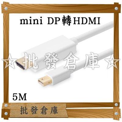 【批發倉庫】蘋果/微軟 mini displayport轉HDMI/mini DP to HDMI公對公 轉接線 5公尺