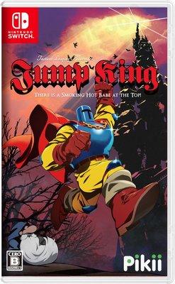 【全新未拆】任天堂 SWITCH NS 跳躍之王 JUMP KING 中文版 【台中恐龍電玩】