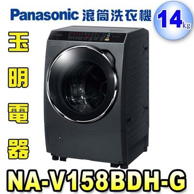 (可議價)PANASONIC國際14KG滾筒洗衣機價格(NA-V158BDH-G)