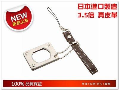 ◎。angel專業光學二館。◎公司貨 日本進口製造 手機背包鑰匙圈吊飾輔助放大鏡3.5倍  弱視老人閱讀