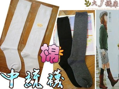 D-15 學生素面及膝襪【大J襪庫】學生襪長襪-黑女生-白灰黑色好穿-中統襪膝下襪-人造棉質吸汗-透氣氣質流行襪-台灣製