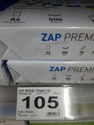 a4影印紙A4補習班專用 限台北市/新北市補習班 來電洽談。新品上市特價優惠至30日止