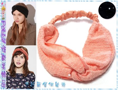 ☆POLLY媽☆歐美進口twisted turban headwrap亮片針織毛線交叉穿繞髮帶~黑色、粉橘色