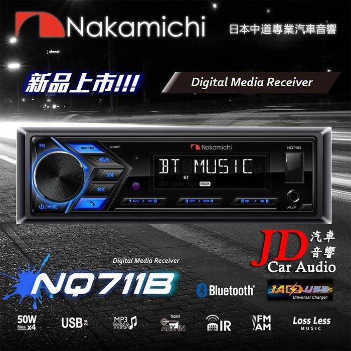 【JD 新北 桃園】日本中道 Nakamichi NQ711B 藍芽無碟主機 AUX/USB/MP3/BT JD汽車音響