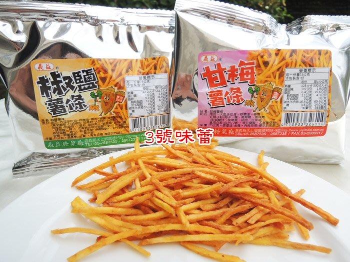 3號味蕾 量販團購網~義益薯條1800G( 甘梅-全素、椒鹽-植物五辛素) 量販價。。
