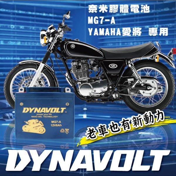 (鋐瑞電池) DYNAVOLT 藍騎士 MG7-A 等同 YB7-A-2 / YAMAHA 愛將 FZ FZR 專用電瓶