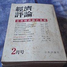 藍色小館7--------昭和56年2月.經濟評論
