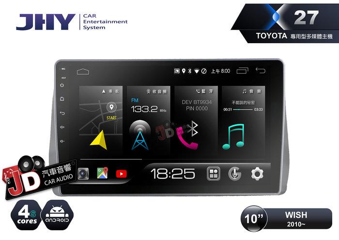 【JD汽車音響】JHY X27 XS27 TOYOTA WISH 2010~ 10吋專車專用安卓主機 4+64G 聲控