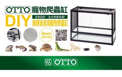 DIY-453060X 微笑的魚水族☆台灣OTTO-奧圖【DIY-X 側網後玻璃寵物爬蟲缸45*30*60cm】預訂款