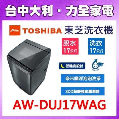 【台中大利】AW-DUJ17WAG TOSHIBA東芝洗衣機 17KG 來電問貨【限台中】