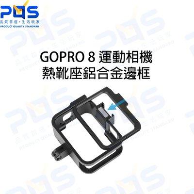 GOPRO Hero8 運動相機熱靴座鋁合金邊框 金屬保護框 保護殼 外框 台南PQS