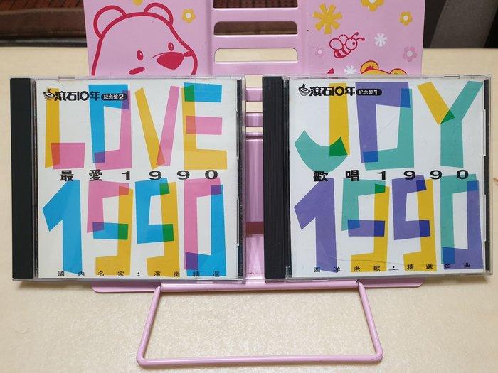 最愛1990 滾石10年紀念盤2CD 日本盤