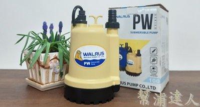 《幫浦達人》PW100A 沉水泵浦‧抽水機‧抽水馬達 #排除積水 #最新款