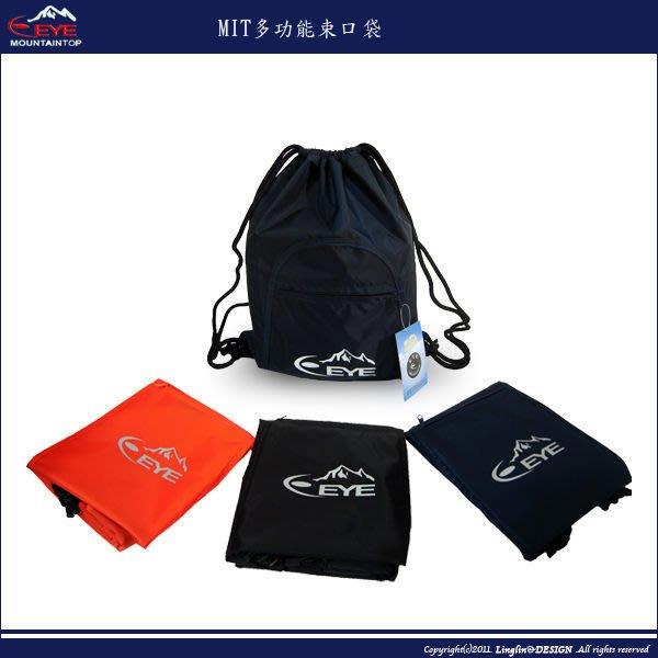 【良林皮件】【EYE】(台灣製)多功能防水束口袋/收納袋/收藏袋092