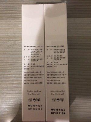 Bio Renewal 光感透亮防曬乳(無色)、清透淨白防曬乳(膚色)