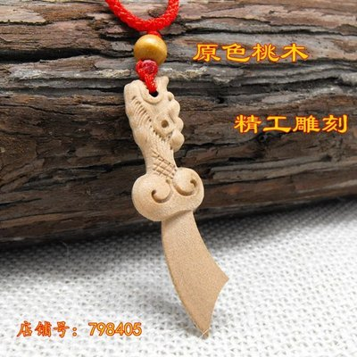 宏美飾品館~桃木木雕龍頭刀木質劍桃木斧吊墜項鍊寶寶兒童隨身小掛件飾品禮品