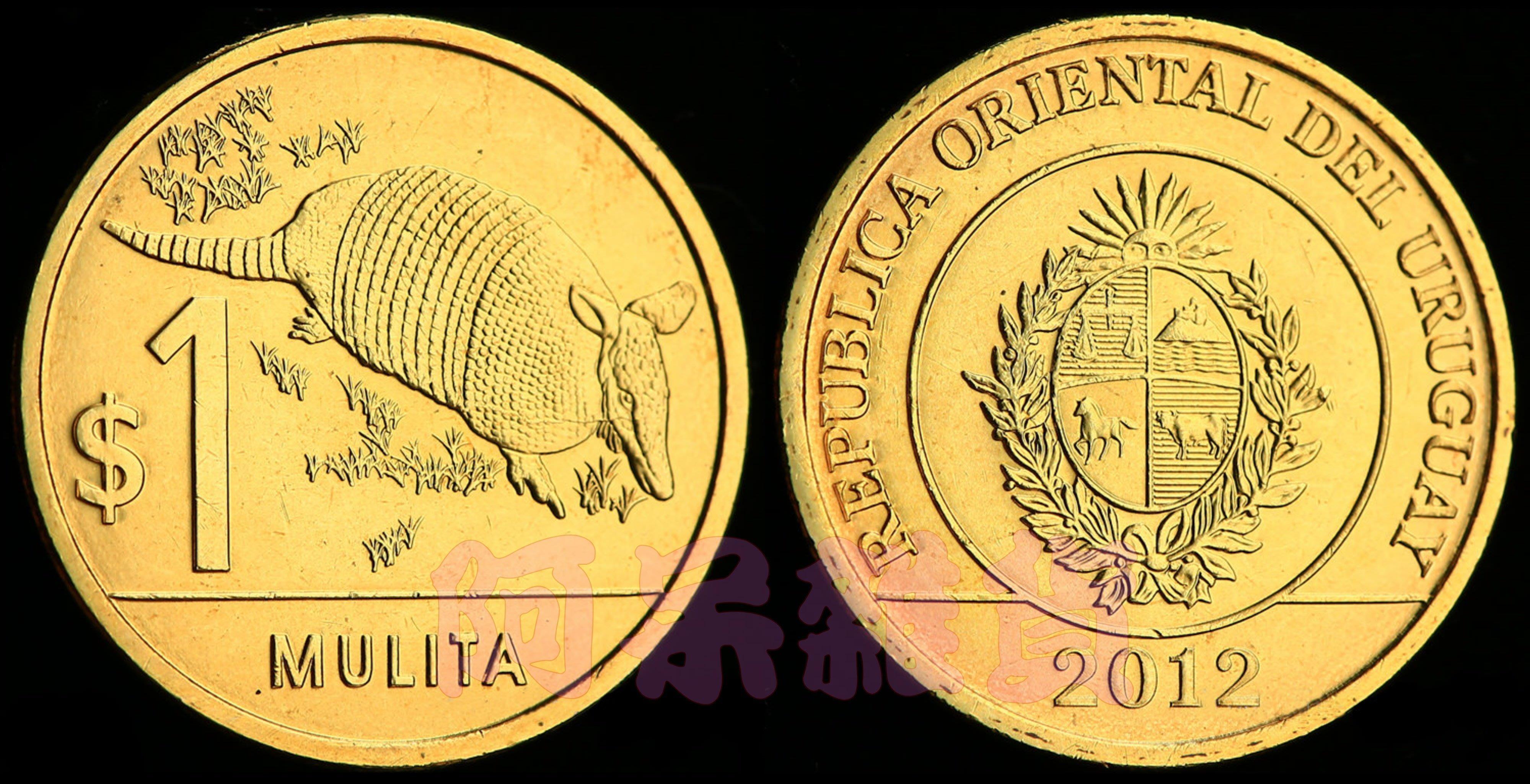 森羅本舖 現貨全新真幣 烏拉圭 犰狳 1比索 2012年 精美小動物 國徽 穿山甲