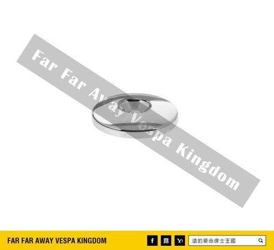 遠的要命偉士王國 Vespa PIAGGIO LX/GTS/S/ET8/春天 原廠 大風鏡/中風鏡 專用 電鍍 墊片
