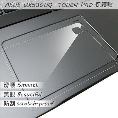 【Ezstick】ASUS UX530 UX530U UX530UQ TOUCH PAD 觸控板 保護貼