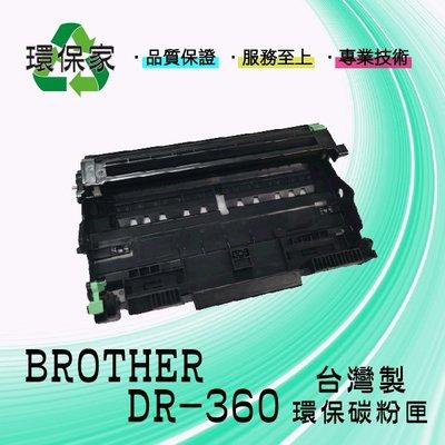 【含稅免運】BROTHER DR-360高容量 適用 HL2140/HL2170/DCP7030/MFC7320